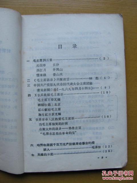 贵州省中学试用课本 语文 第一册