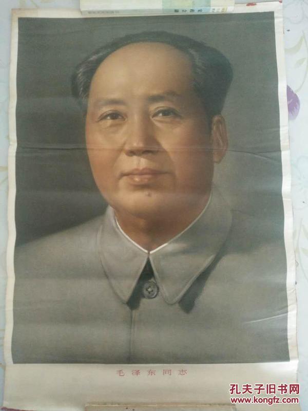 毛主席像——1966年出版极品