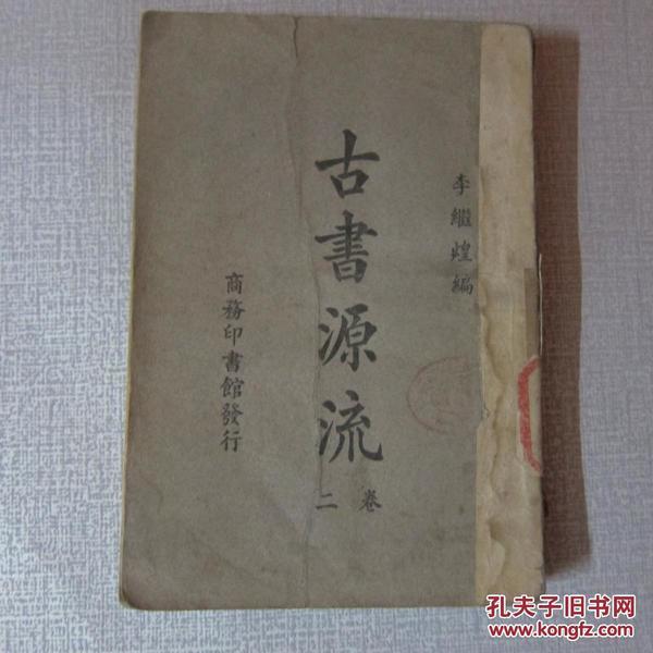 【民国老书】 古书源流( 第二卷)