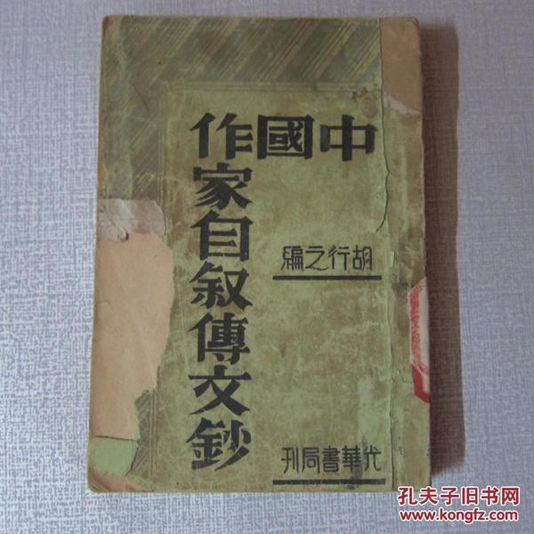 【民国版老书】中国作家自叙传文钞