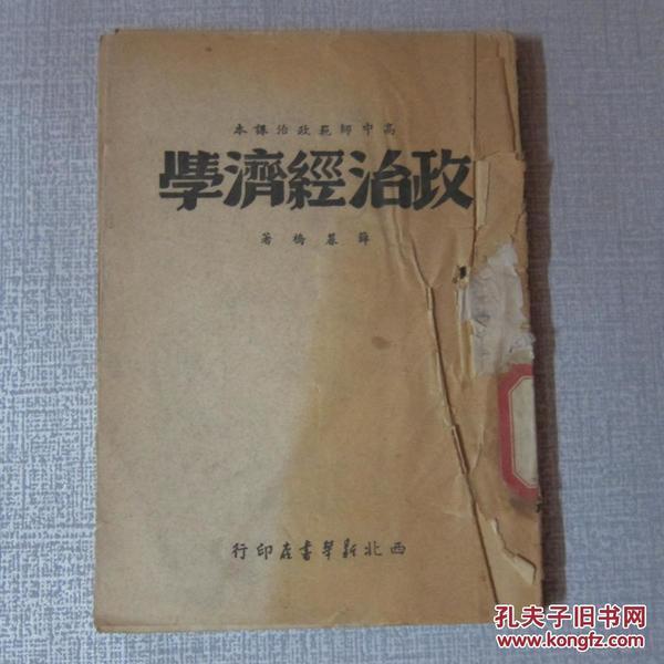 政治经济学【封面破如图】
