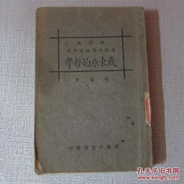 戴东原的哲学【初版】民国16年