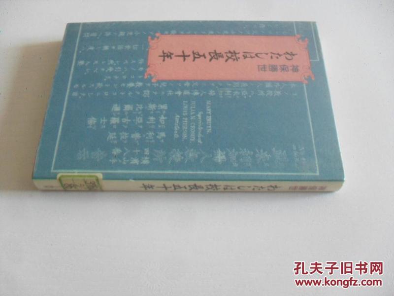 日文原版     校长五十年