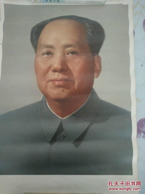 毛主席像极品