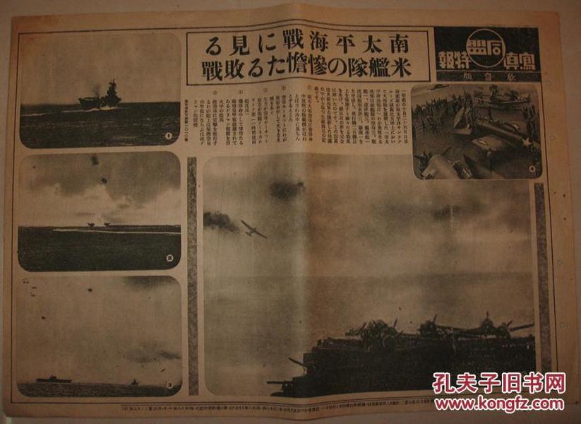 日本侵华罪证 1943年同盟写真特报  南太平洋海战 美国舰队惨败