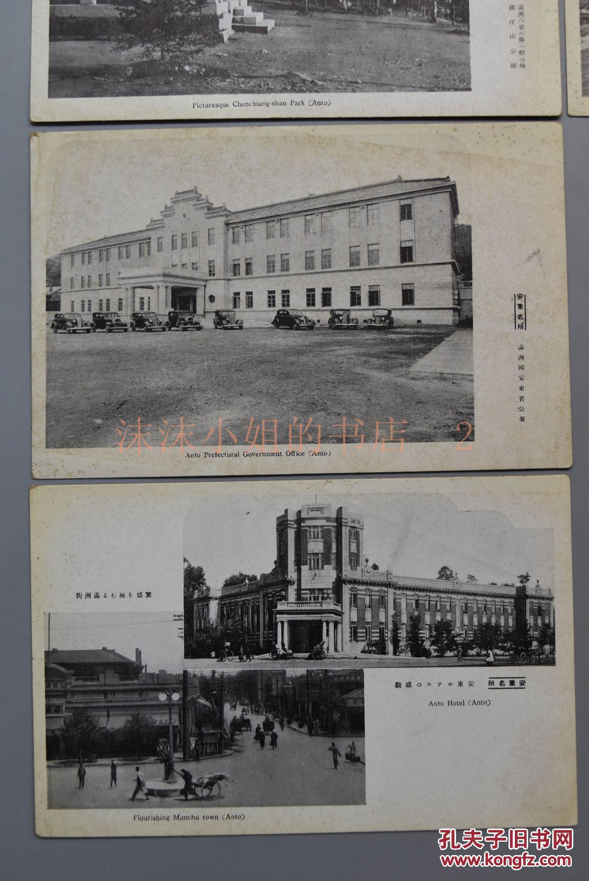 8张 黑白老照片 临济寺 表忠碑 丹东旅馆满洲街 镇江山公园 丹东市街图片