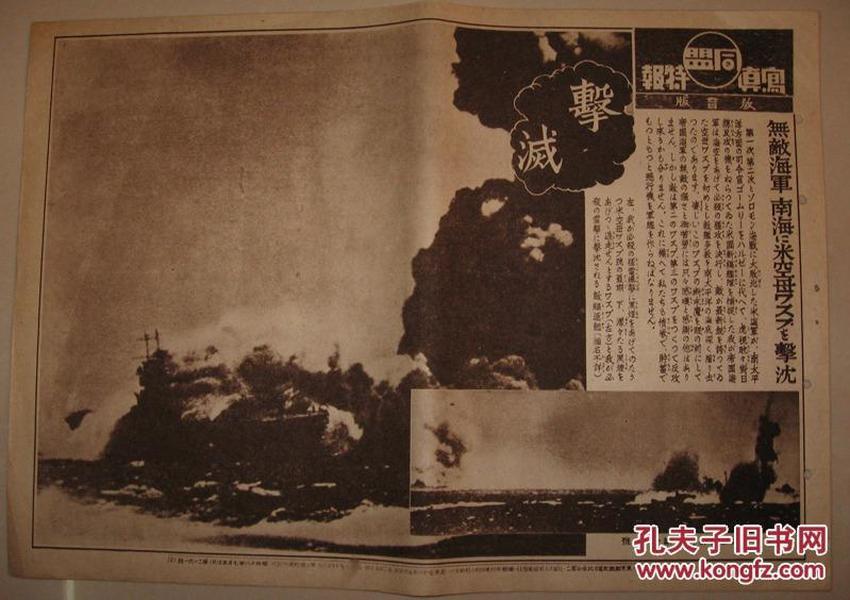 日本侵华罪证 1943年同盟写真特报 南海海战 击沉美国空母舰