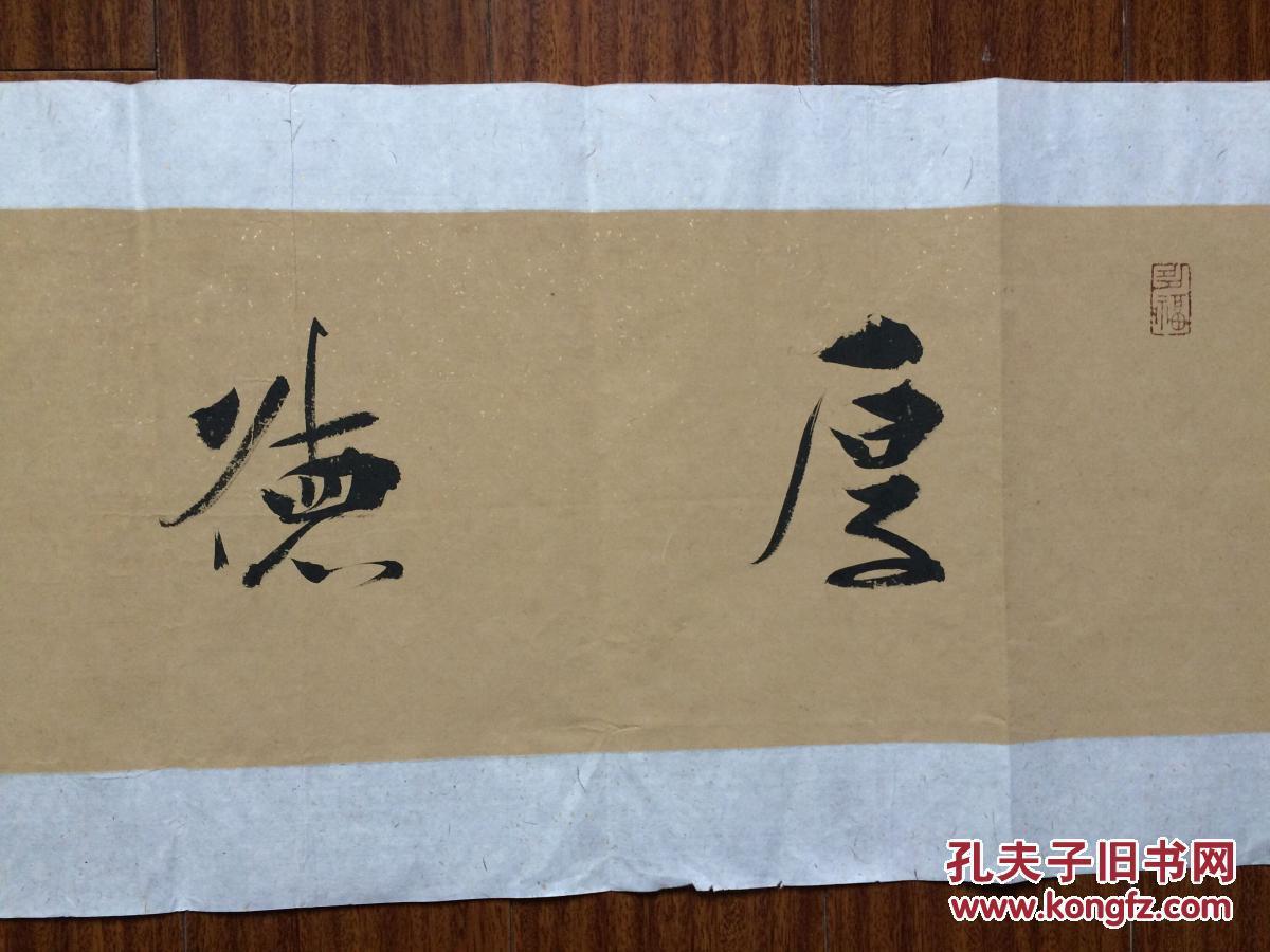 江西省书法家,中书协会员,董卫平书法(保真)图片