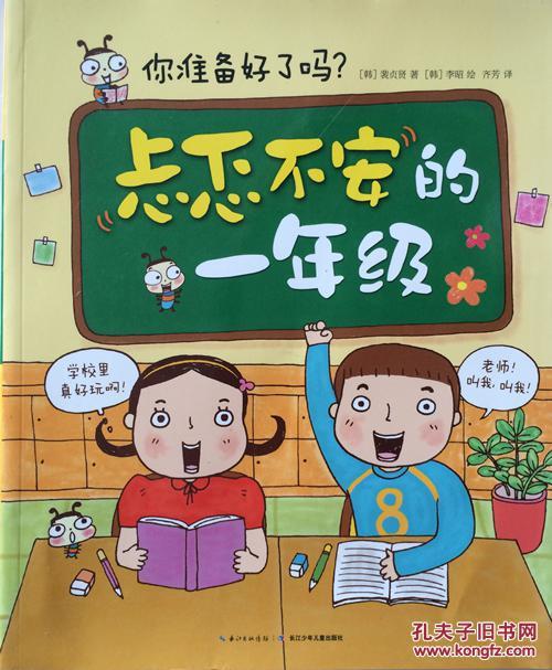 忐忑不安的一年级 全套共2册 帮助一年级孩子化解紧张图片