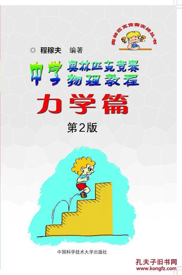 数学篇-高中奥林匹克v数学力学教程-第2版程稼夫学的中学是高数吗物理图片