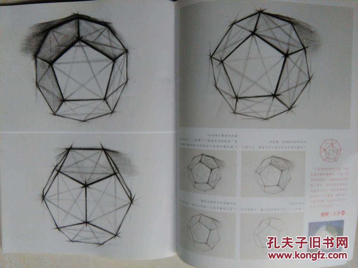 绘画基础教程(结构几何体)