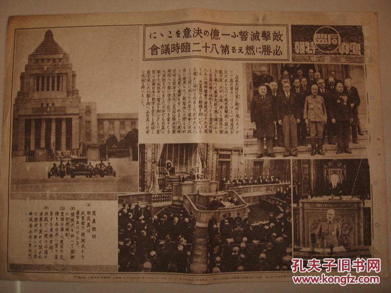日本侵华罪证 1943年同盟写真特报   日本天皇召开第二十八临时会议 东条英机等出席