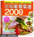 新编家常菜谱2000例 9787122064875