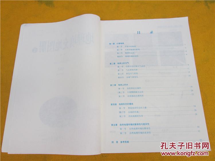 【图】普通高中地理填充地图册1v地理(配照片人教校花高中赤脚的图片
