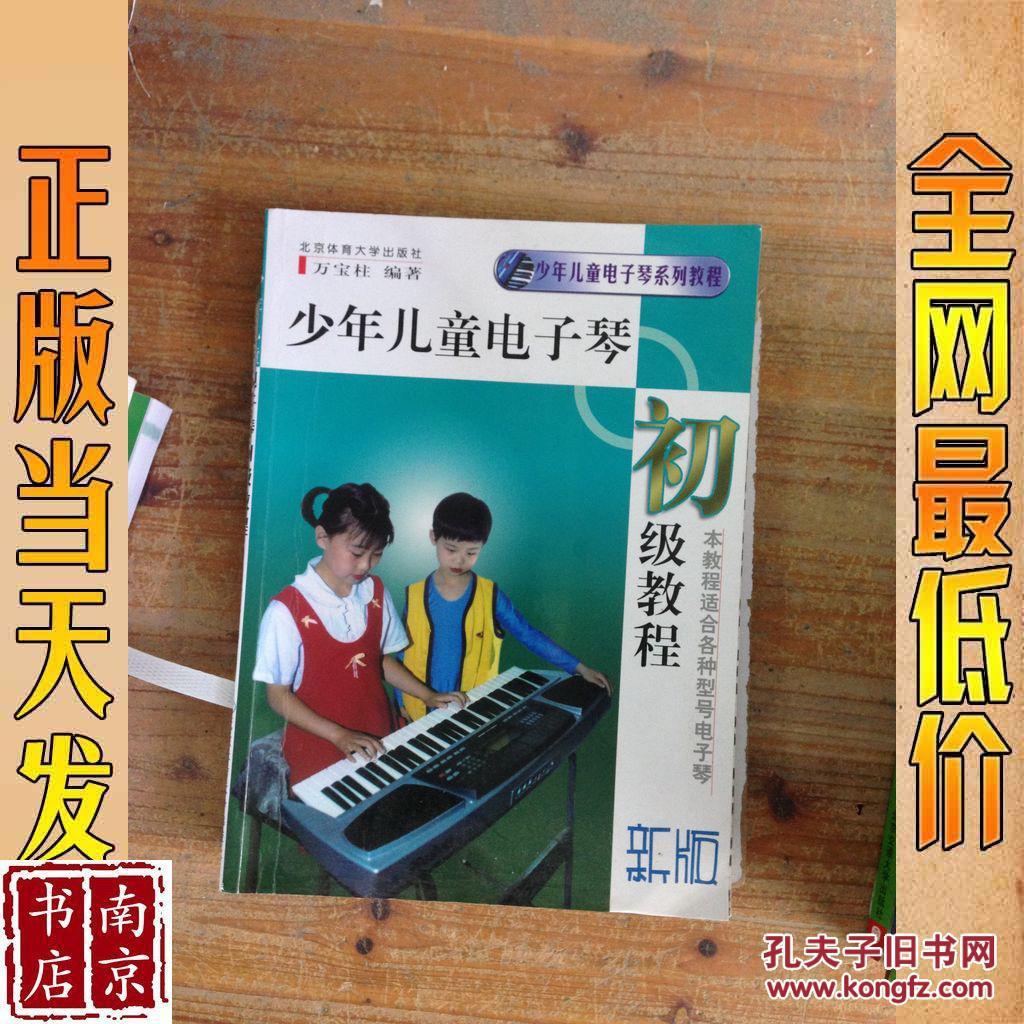 【图】少年儿童电子琴图片
