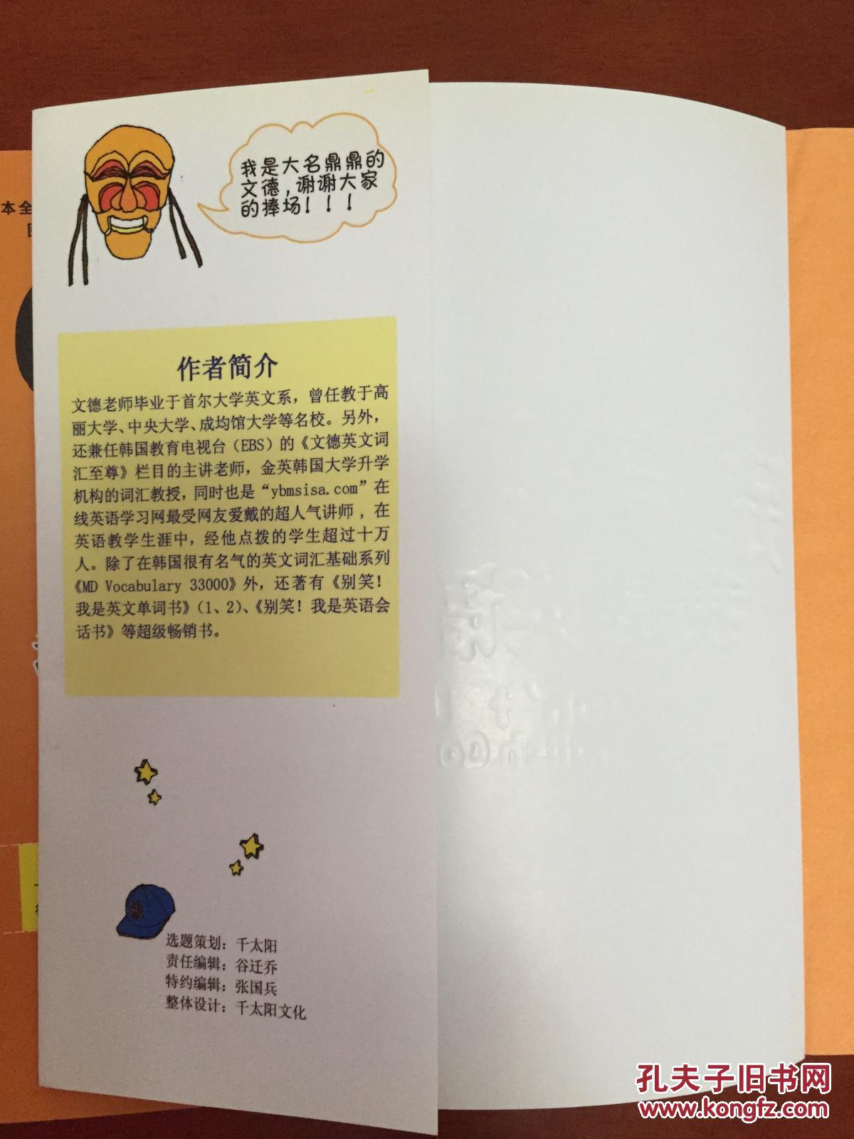 我是英语会话书_万卷出版公司_孔夫子旧书图片
