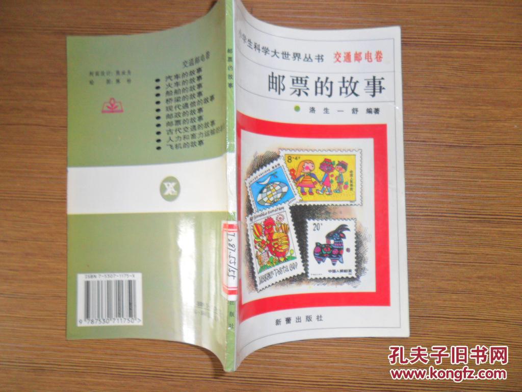 小学生科学大世界丛书:邮票的故事图片