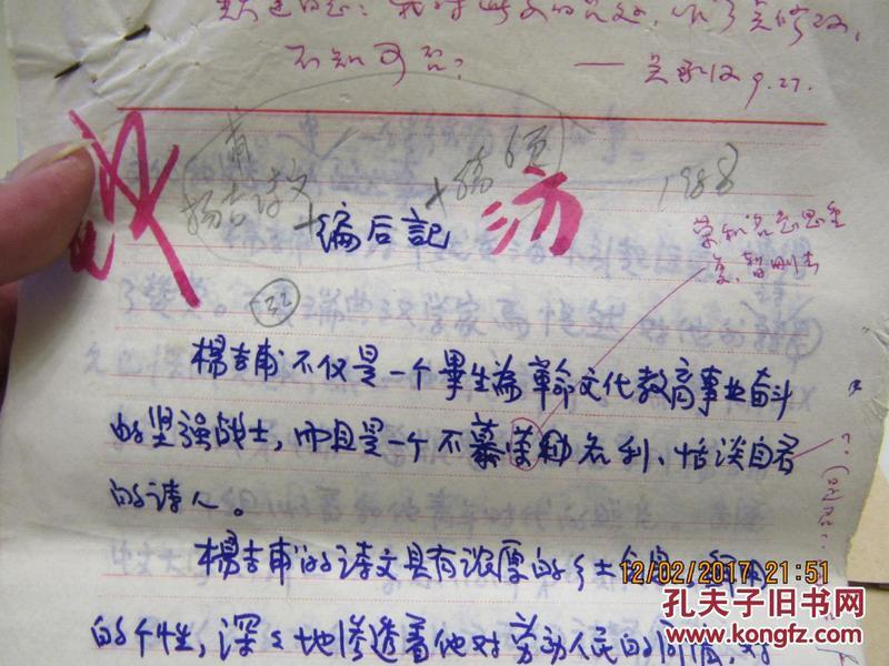 杨吉甫诗文 +编后记+手稿6页000    836836836