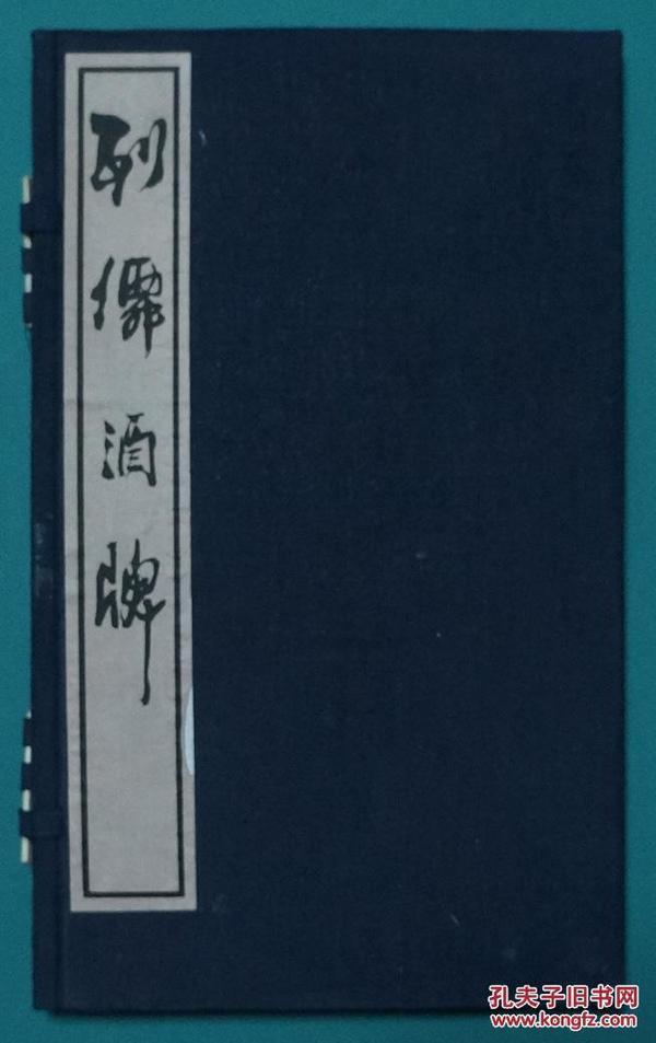列仙酒牌--任渭长版画四种之一