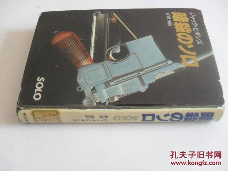 日文原版    SOLO
