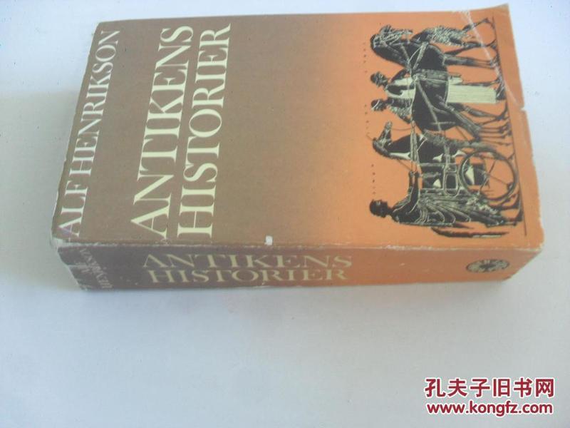 瑞典文原版 《古代史》 ANTIKENS HISTORIER