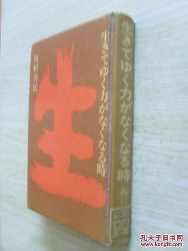 日文原版      生