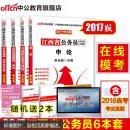 中公版·2017江西省公务员录用考试专用教材:申论(二维码版)