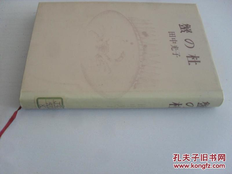 日文原版     蟹の杜