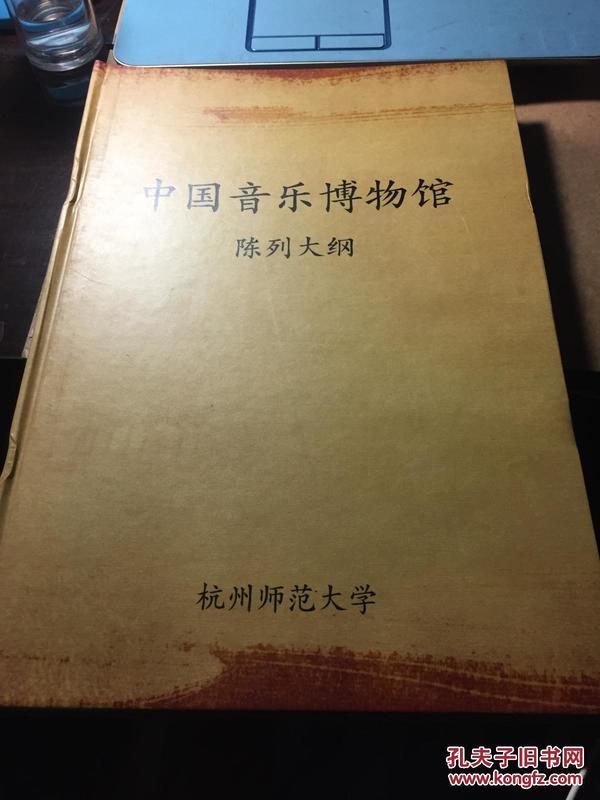 中国音乐博物馆陈列大纲【8开一厚册 彩图本 重近十斤】
