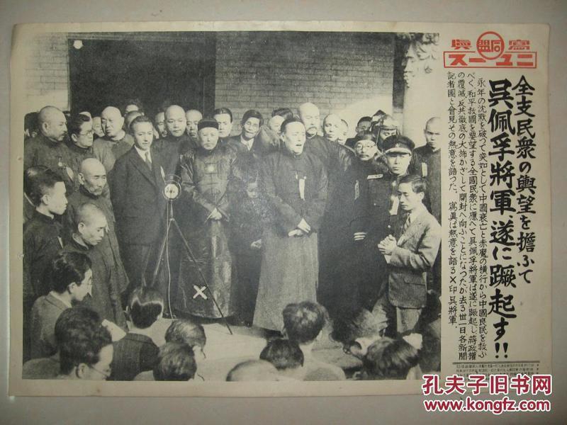 日本侵华罪证 1939年同盟写真特报  蒋政权覆灭 吴佩孚崛起相呼应