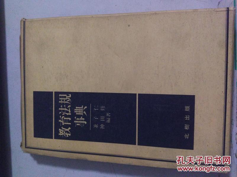 教育法规事典【日文原版】F398