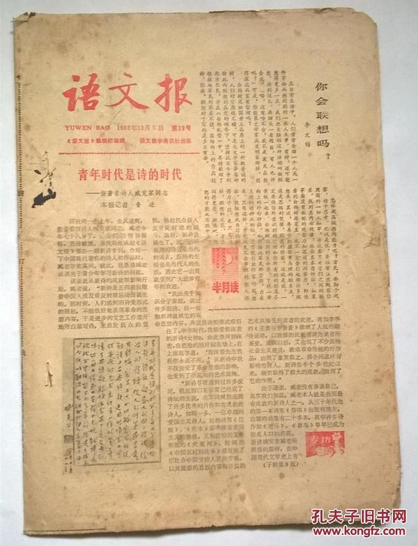 报纸      1982年12月5日《语文报》第29号16版
