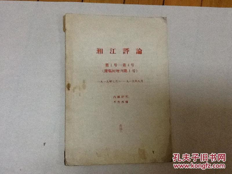 湘江评论(原版复印件)