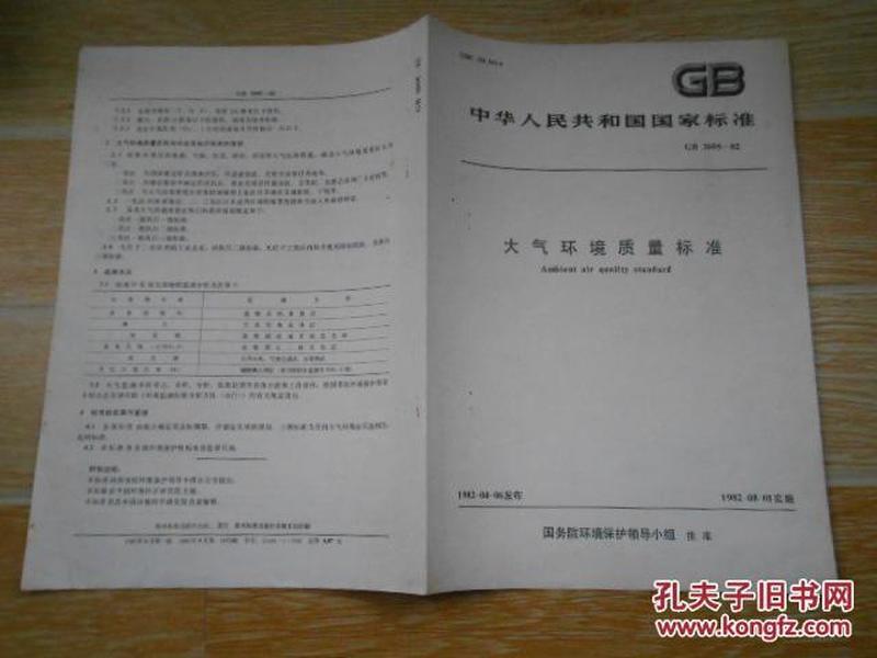 中华人民共和国国家标准-大气环境质量标准 C