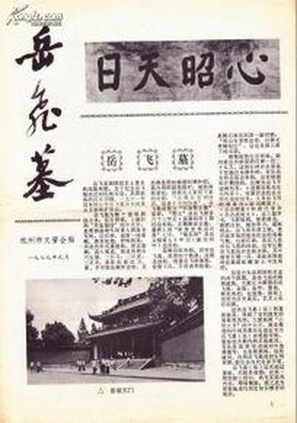 岳飞墓   杭州市文管会