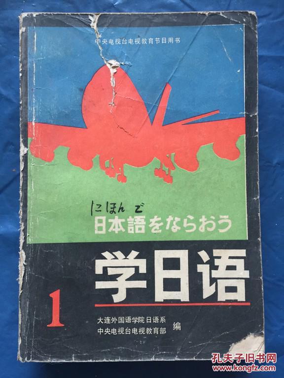 图学日语1_广播出版社_孔夫子旧书网