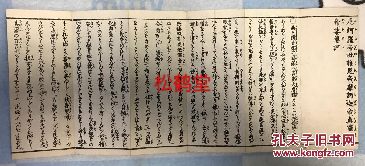 《高王观音经/附高王经缘起白衣灵感抄》1册全,和刻本