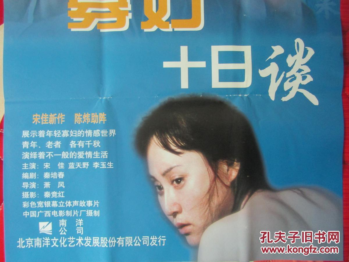 二开电影海报:寡妇十日谈.