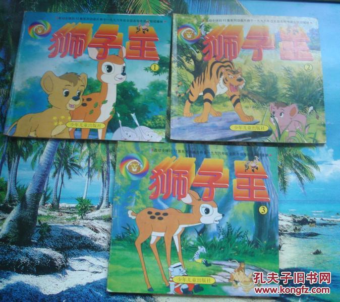 缺本24k彩图儿童绘画类连环画:狮子王(1.2.3三册6集)-少儿题材