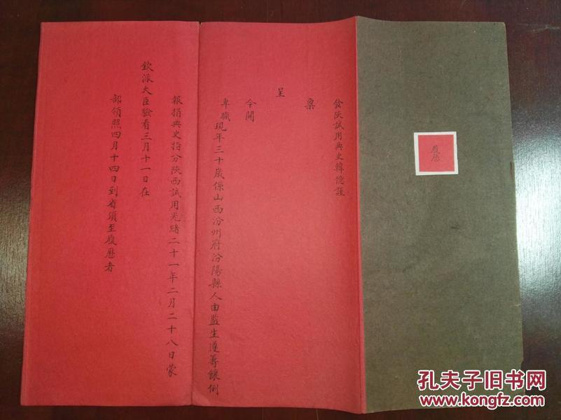 引见禀文原折一件——山西汾阳县名人