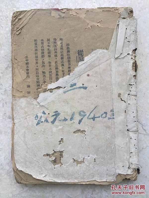 《南海中学 校友会会刊》                                                                       民国
