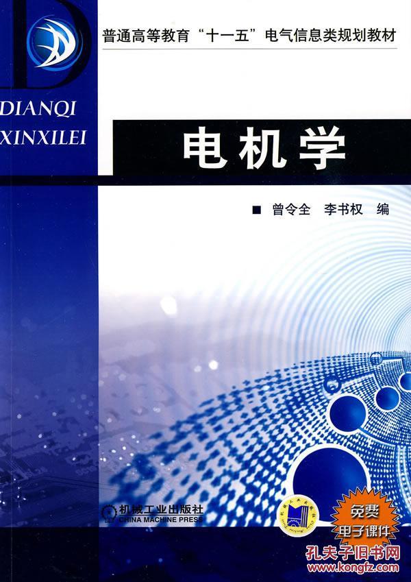 正版电机学,9787111294702, 曾令全,李书权, 机械工业