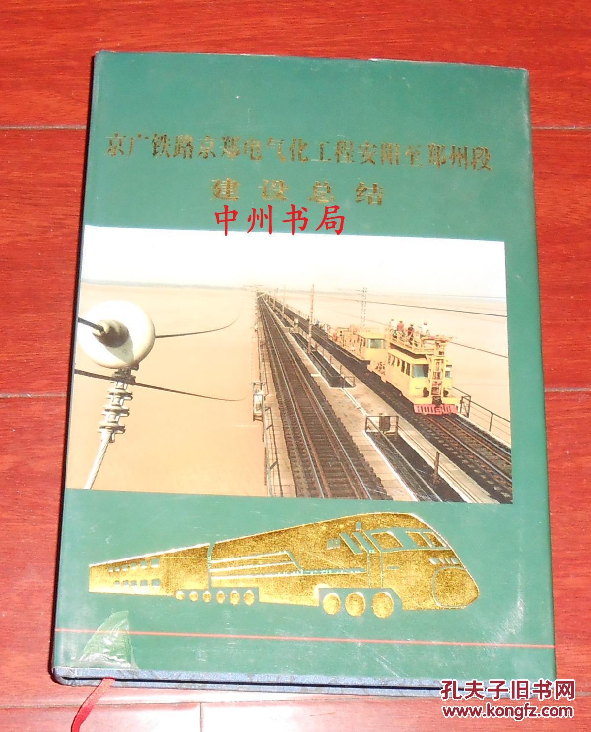 京广铁路京郑电气化图纸郑州至安阳段v图纸总期工程码报92图片