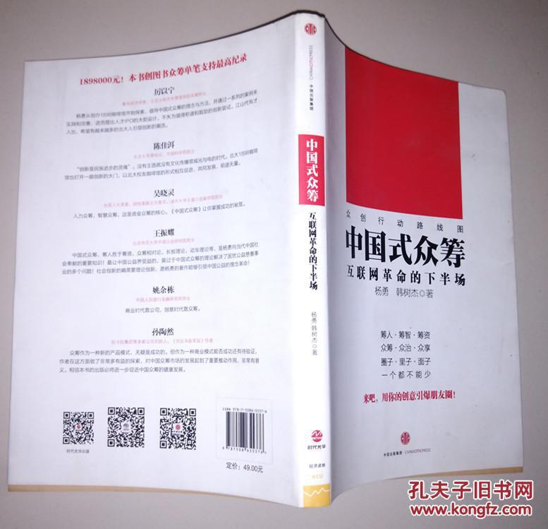 【图】中国式众筹互联网革命的下半场_中信出版社_孔