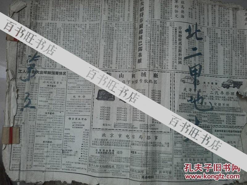 极少见地产文献:北京著名北京市丰台新发地农产品批发市场1955年新发地村土地清册100余页