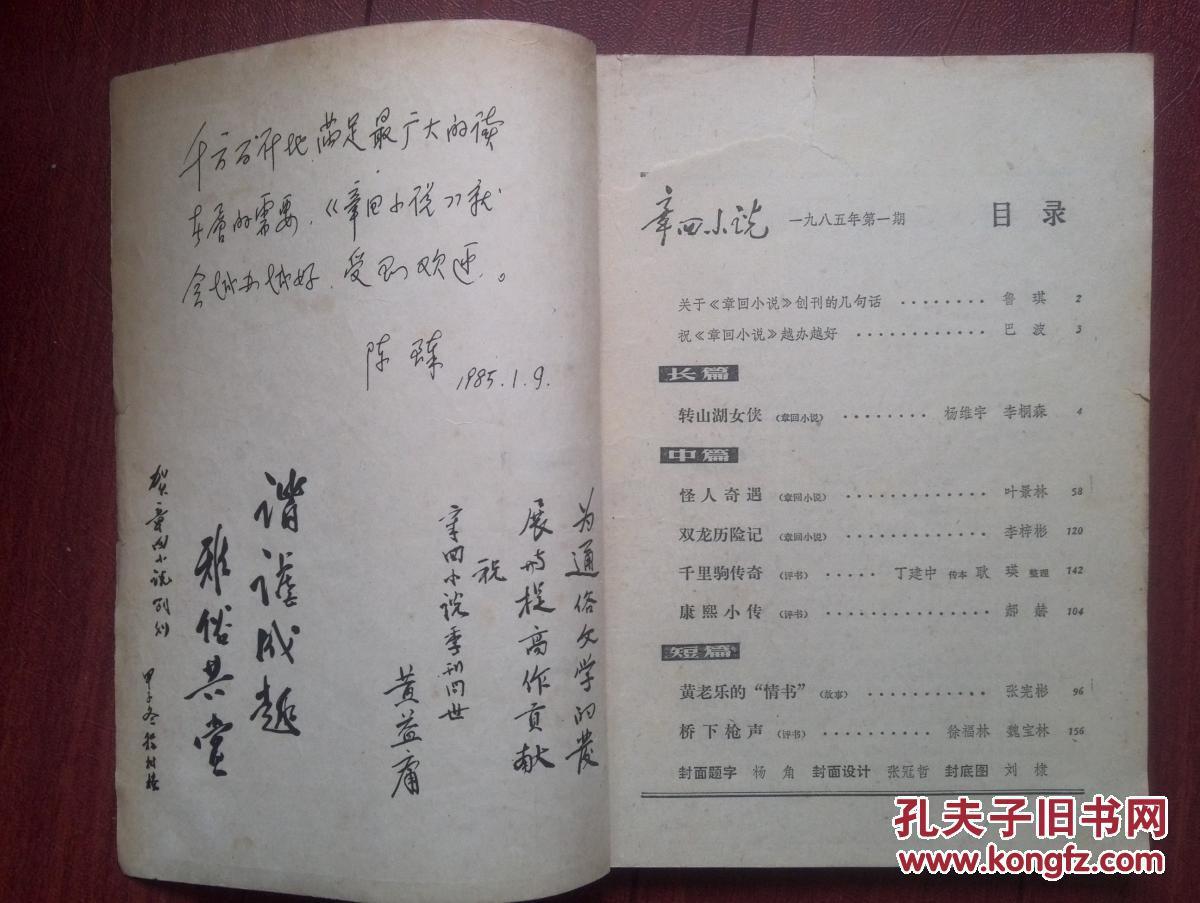 鲁xiaoshuo_章回小说创刊号1985年(封面题字杨角)有发刊词,鲁琪,巴波祝词,杨维宇
