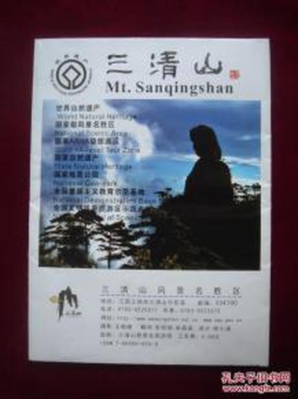 三清山风景名胜区  导游图