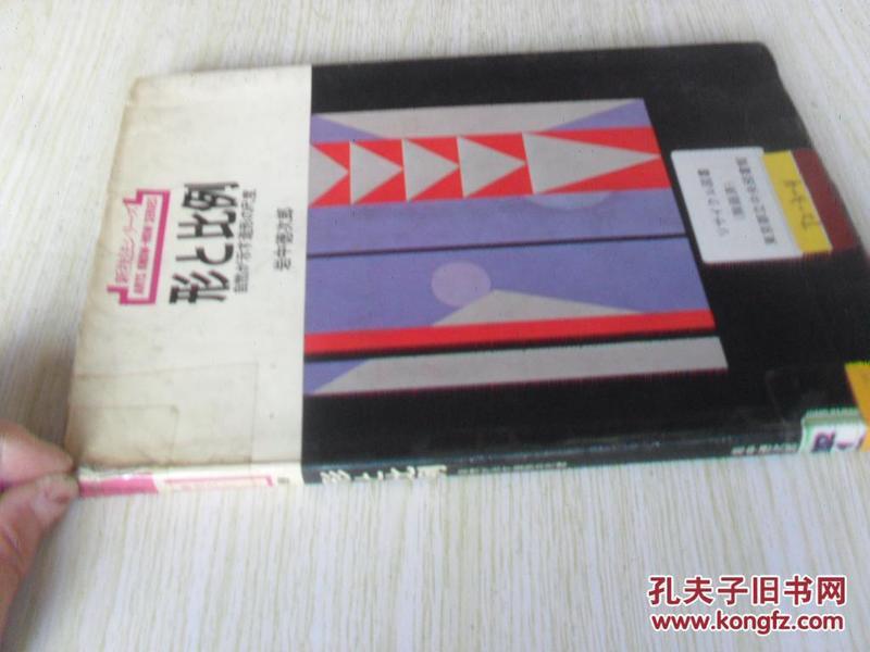 日文原版    行と比例