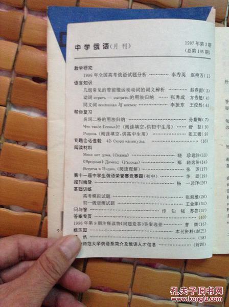 俄语中文对照