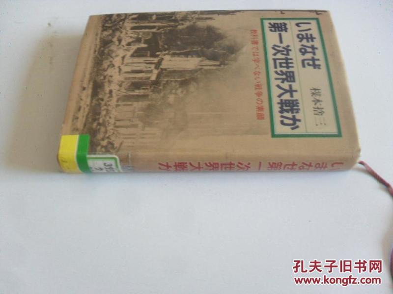 日文原版   いまなぜ第一次世界大戦か―教科书では学べない戦争の素颜